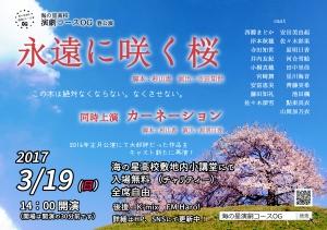 海の星演劇コースOG2017春公演チラシ